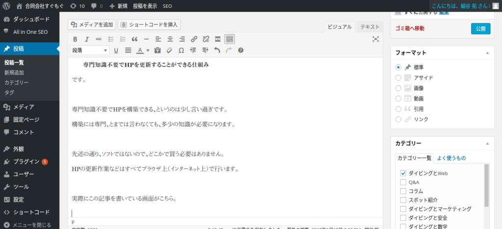 投稿の編集 ‹ 合同会社すぐもぐ — WordPress